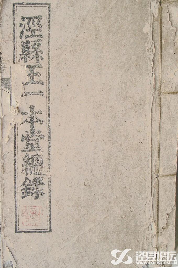 泾县一本堂001.jpg