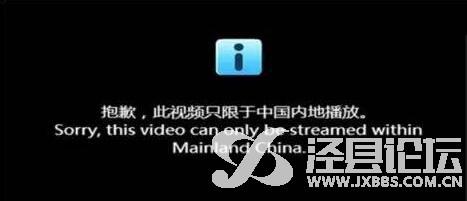 国外看国内视频限制.jpg