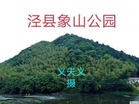 泾县象山公园