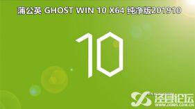 蒲公英 Ghost Win 10(x86/x64)企业版 2019.10