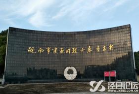 皖南事變烈士陵園(攝影)