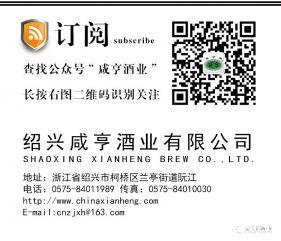 绍兴咸亨黄酒入住泾县(黄酒鉴赏片)
